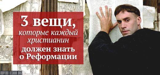 3 вещи, которые каждый христианин должен знать о Реформации