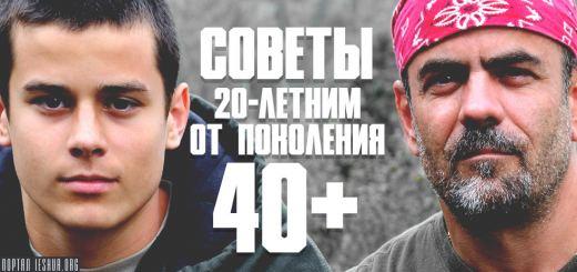 Советы 20-летним от поколения 40+