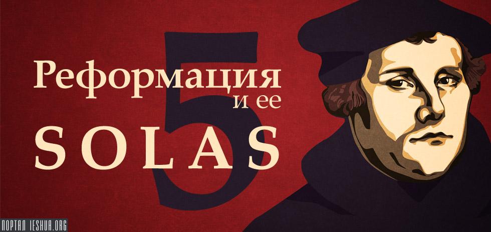 Реформация и её 5 «Solas»