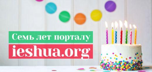 7 лет порталу ieshua.org