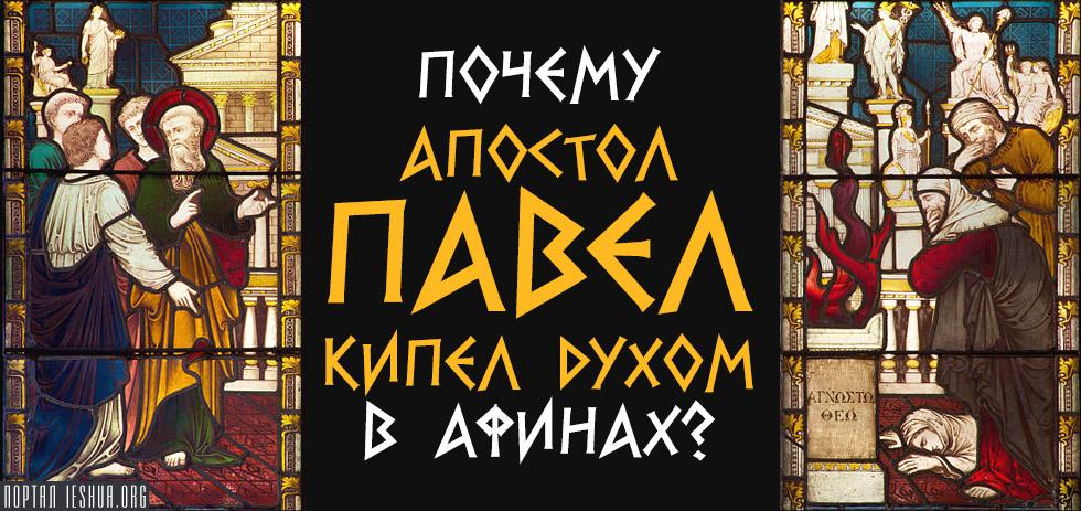 Почему апостол Павел кипел духом в Афинах?