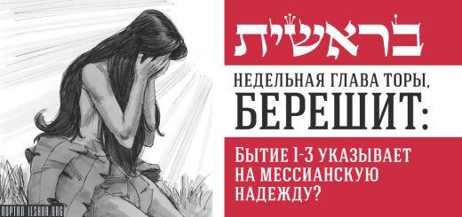 Глава Торы. Берешит: Бытие 1-3 указывает на мессианскую надежду?
