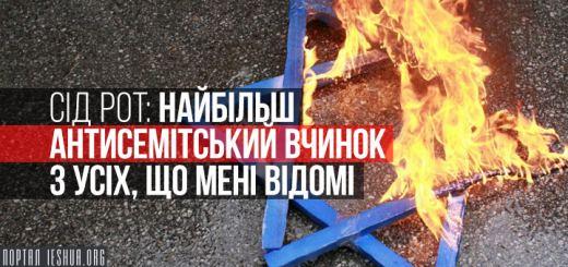 Сід Рот: Найбільш антисемітський вчинок з усіх, що мені відомі