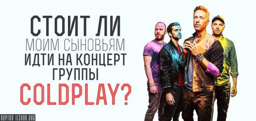 Стоит ли моим сыновьям идти на концерт группы Coldplay?