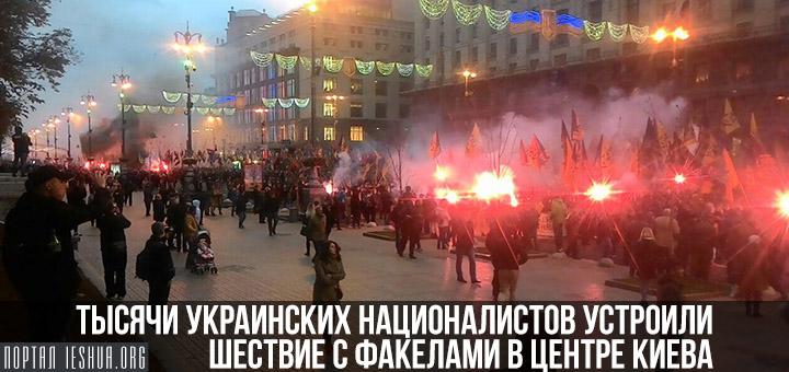 Тысячи украинских националистов устроили шествие с факелами в центре Киева