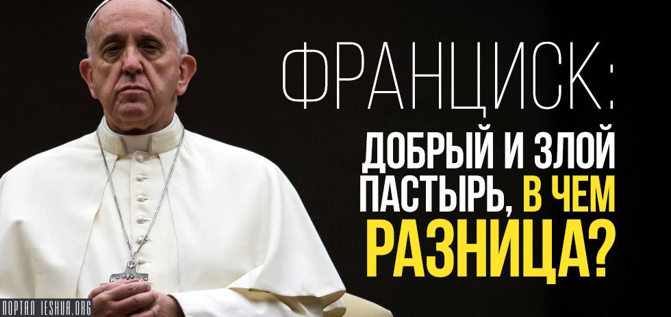Франциск: добрый и злой пастырь, в чем разница?
