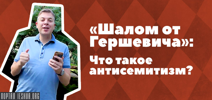 «Шалом от Гершевича!»: Что такое антисемитизм?