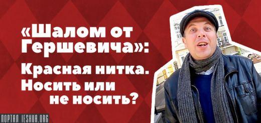 «Шалом от Гершевича!»: Красная нитка. Носить или не носить?