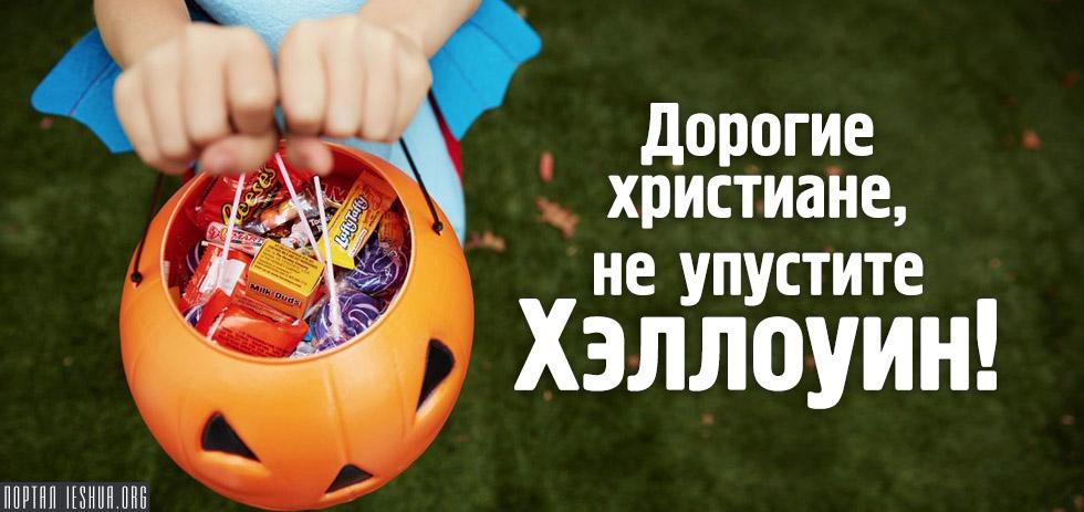 Дорогие христиане, не упустите Хэллоуин!
