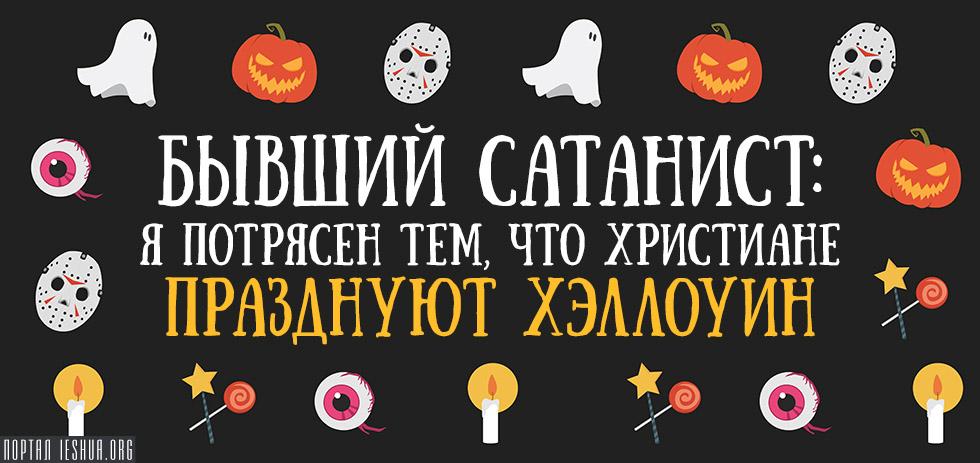 Бывший сатанист: я потрясен тем, что христиане празднуют Хэллоуин