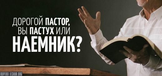 Дорогой пастор, Вы пастух или наемник?