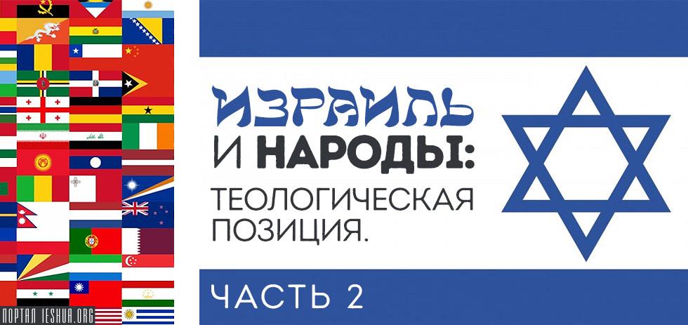 Израиль и народы: теологическая позиция. Часть 2