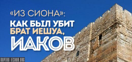 «Из Сиона»: Как был убит брат Иешуа, Иаков