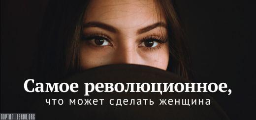 Самое революционное, что может сделать женщина