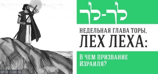 Глава Торы. Лех Леха: В чём призвание Израиля?