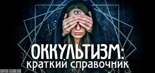 Оккультизм: краткий справочник