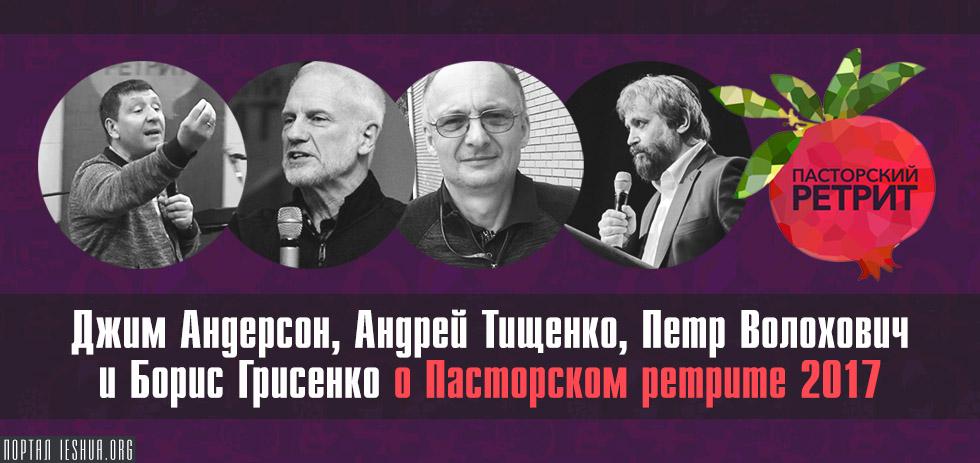 Джим Андерсон, Андрей Тищенко, Петр Волохович и Борис Грисенко о Пасторском ретрите 2017