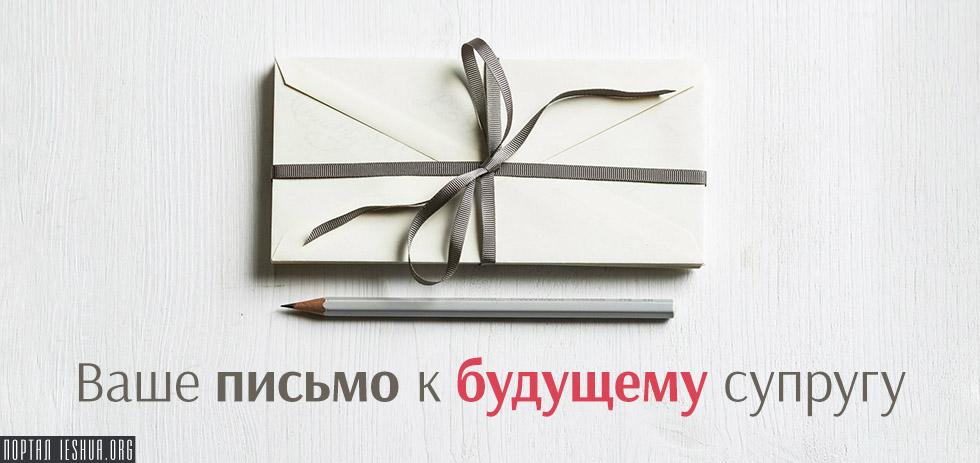Ваше письмо к будущему супругу