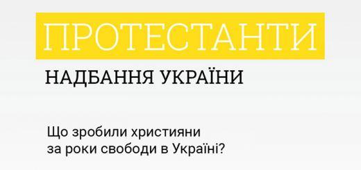 Альманах «Протестанти. Надбання України» - о вкладе евангельских Церквей в Украине