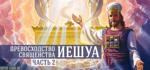 Превосходство священства Иешуа: часть 2