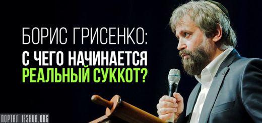 Борис Грисенко: С чего начинается реальный Суккот?