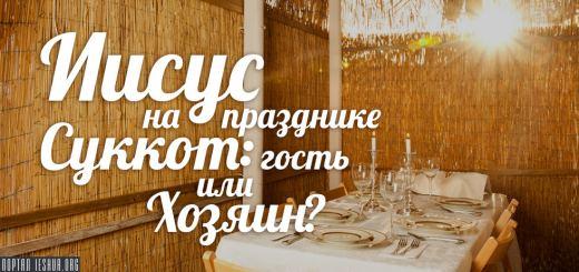 Иисус на празднике Суккот: гость или хозяин?