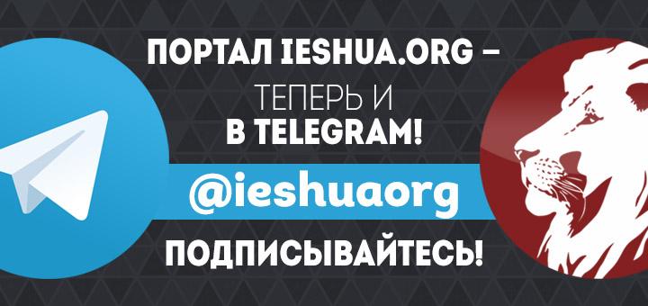 Портал ieshua.org — теперь и в Telegram!