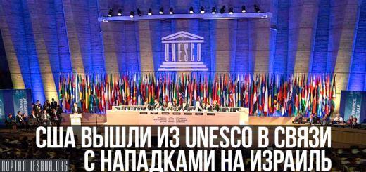 США вышли из UNESCO в связи с нападками на Израиль
