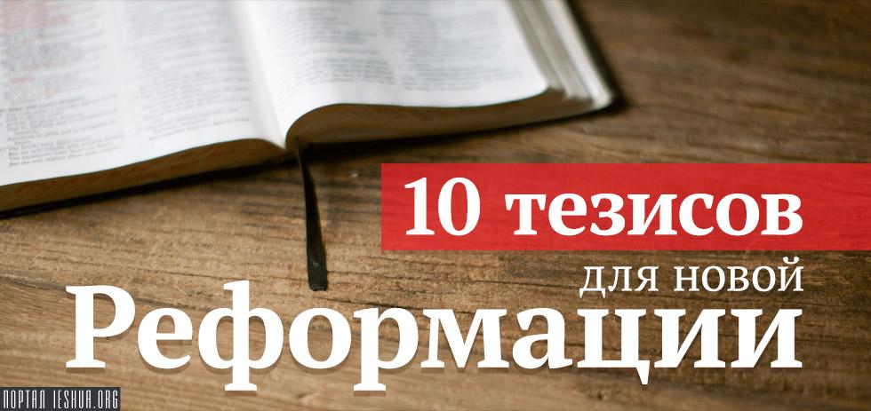 10 тезисов для новой Реформации