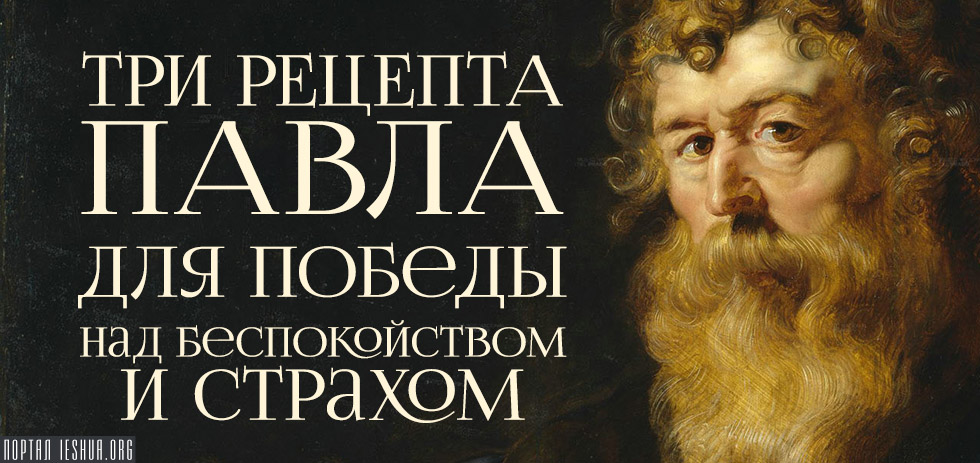 3 рецепта Павла для победы над беспокойством и страхом
