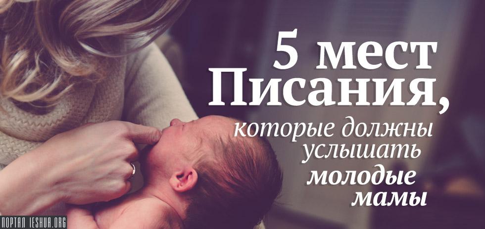 5 мест Писания, которые должны услышать молодые мамы