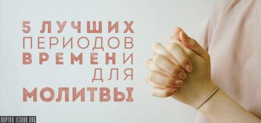 5 лучших периодов времени для молитвы
