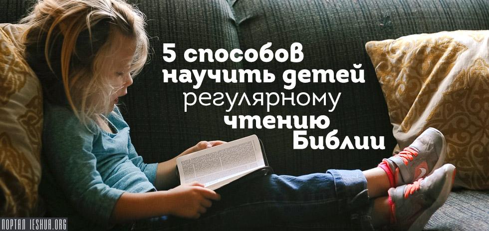 5 способов научить детей регулярному чтению Библии