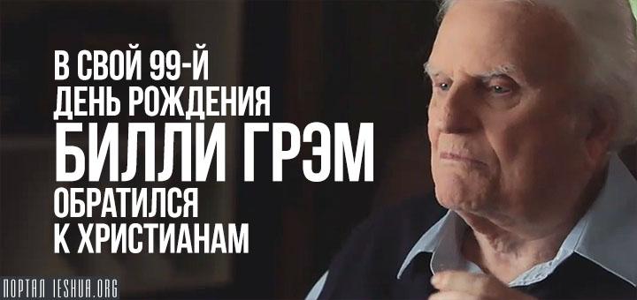 В свой 99-й день рождения Билли Грэм обратился к христианам