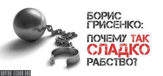 Борис Грисенко: Почему так сладко рабство?