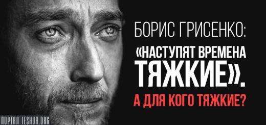 Борис Грисенко: «Наступят времена тяжкие». А для кого тяжкие?