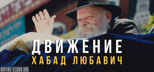 Движение Хабад Любавич