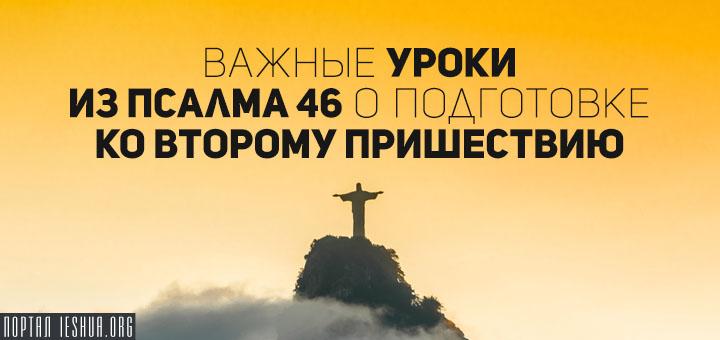 Важные уроки из Псалма 46 о подготовке ко Второму пришествию