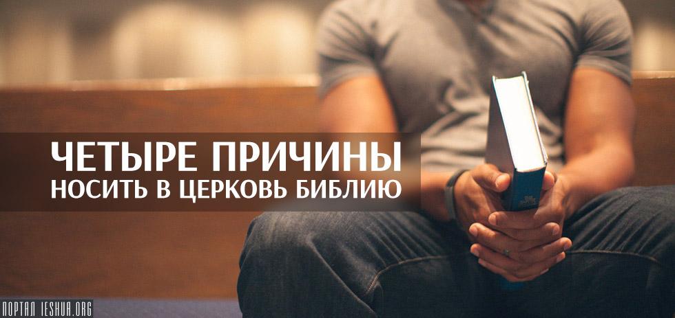 Четыре причины носить в церковь Библию