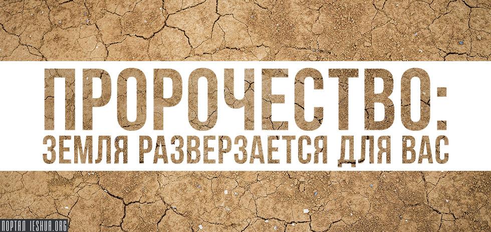 Пророчество: земля разверзается для вас