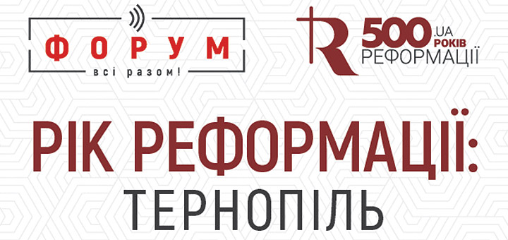"""Тернополь встретит Форум """"Год Реформации"""""""