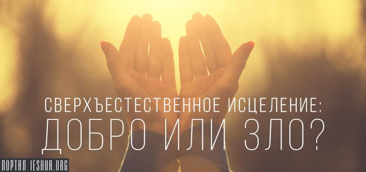 Сверхъестественное исцеление: добро или зло?