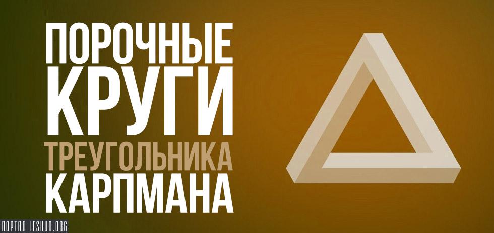 Порочные круги треугольника Карпмана