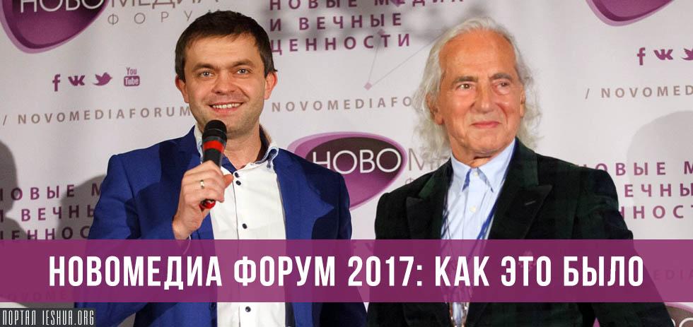 Новомедиа Форум 2017: как это было