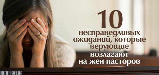 10 несправедливых ожиданий, которые верующие возлагают на жен пасторов