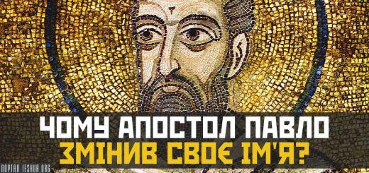 Чому апостол Павло змінив своє ім'я?