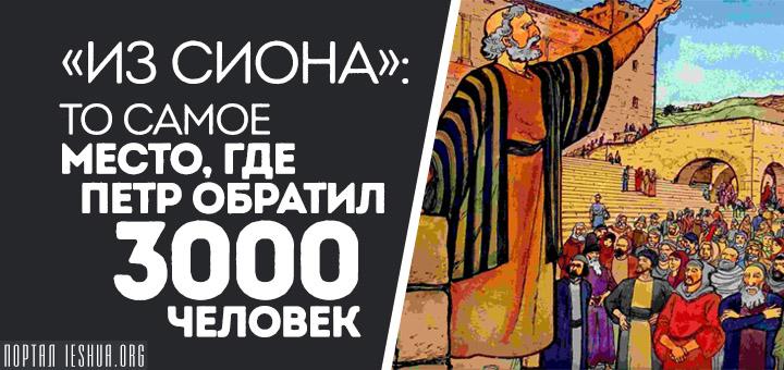 «Из Сиона»: То самое место, где Петр обратил 3000 человек