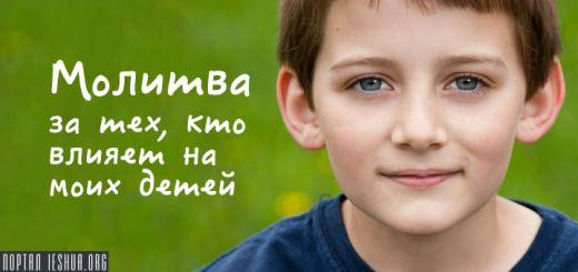 Молитва за тех, кто влияет на моих детей