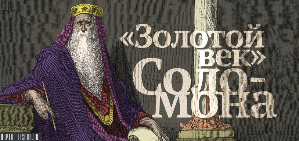 «Золотой век» Соломона