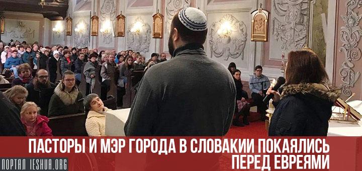 Пасторы и мэр города в Словакии покаялись перед евреями